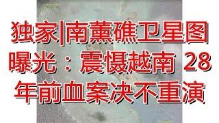 独家 南薰礁卫星图曝光:震慑越南 28年前血案决不重演