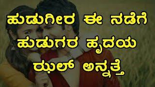 ಹುಡುಗೀರ ಈ ನಡೆಗೆ ಹುಡುಗರ ಹೃದಯ ಝಲ್ ಅನ್ನತ್ತೆ Kannada Love Tips Kannada Lifestyle Tips Health kannada