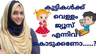 When to Introduce Water & Juice For Babies Malayalam