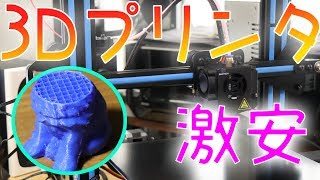 ゆっくり約3万円の激安3Dプリンタがやってきた!