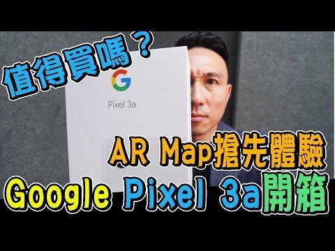Google Pixel 3a 開箱!!!