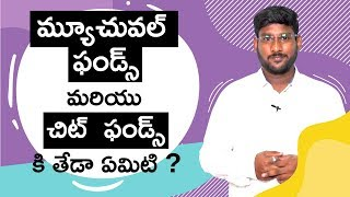 Difference Between Chit Fund and Mutual Fund in Telugu | Mutual Funds | Chit Fund | Kowshik Maridi