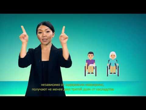 """""""Наследование"""" Цикл видеороликов """"Азбука права"""" для лиц с нарушением слуха"""
