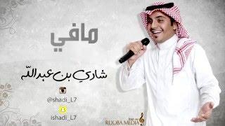 مافي أحد يشتاق لك .. بصوت شادي بن عبدالله #بدون_موسيقى