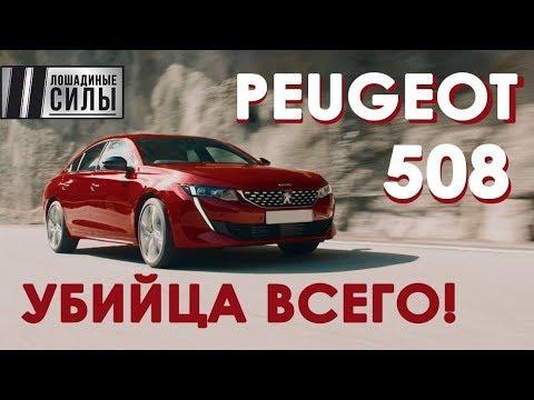 Peugeot  508 Лифтбек класса D - тест-драйв 3