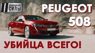 Новый  Peugeot 508 - убийца всего!