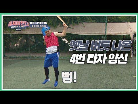 [양神] 족구 하다가 손으로 홈런 날린 양준혁(Yang Joon-Hyuk) (바로 아웃ㅋㅋ)  뭉쳐야찬다(jtbcsoccer) 6회