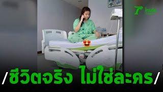 หมอหญิงถอดสายน้ำเกลือไปผ่าตัดคนไข้ | 29-12-62 | ข่าวเช้าไทยรัฐ เสาร์-อาทิตย์