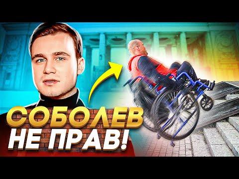 Парк Горького не прошел проверку инвалида! Доступная среда