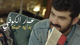 مازيكا عمار الكوفي - بداية حبنة ( فيديو كليب حصري ) | 2018 تحميل MP3