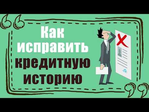 Как исправить кредитную историю? 3 рабочих способа в онлайне!