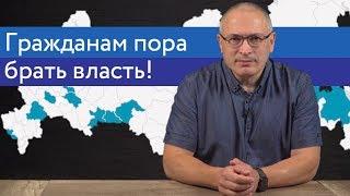 Гражданам пора брать власть! | Блог Ходорковского | 14+
