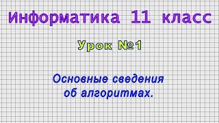 Информатика 11 класс Урок 1