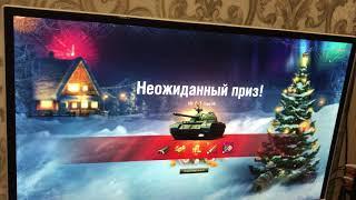 новогоднее наступление открываем коробки 20 штук выпал type 59,t26e5 ОГОНЬ ПРОСТО