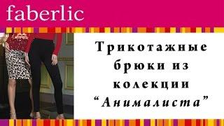 """Брюки фаберлик из колекции """"Анималиста"""" 2016г."""