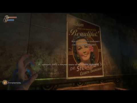 Прохождение Bioshock #2 Медицинский Павильон