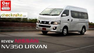 รีวิว Nissan NV350 Urvan ใหญ่จริง แรงจริง...