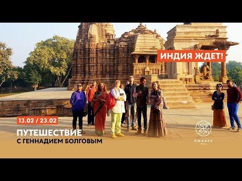 Экскурсионный тур в Индию с 13 по 23 февраля 2019 с Ишвара йога-центром