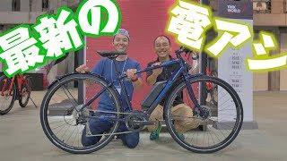 これから電動アシスト自転車の時代が来る!?最新の自転車を紹介します!