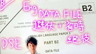 DSE 英文 Paper3 九大皇牌 ALL IN ONE Extended Tasks