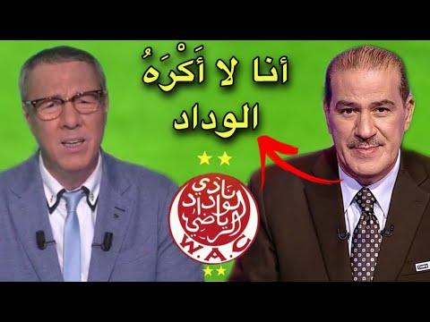 لأول مرة خالد ياسين يوضح لمن يعاتبه و يقول بأنه يكره الوداد