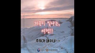 [카드뉴스] 겨울이 빛나는 여행
