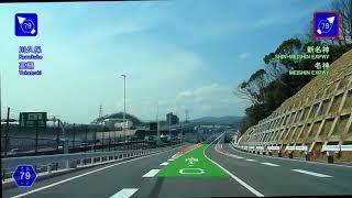 車載/等速高槻東道路・インター直結部開通