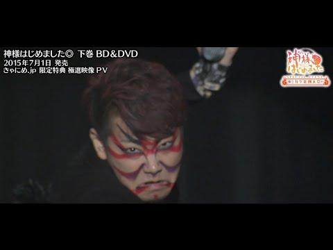 【声優動画】神様はじめましたのイベント「ミカゲ社例大祭」のダイジェスト映像公開