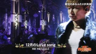 GACKTFNS歌謡祭12月のLoveSongwith西川貴教