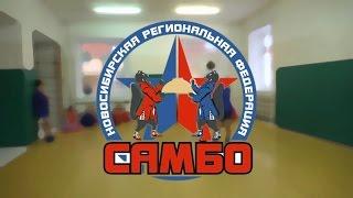 """""""Самбо - наука побеждать"""". Песня о самбо от новосибирских самбистов"""