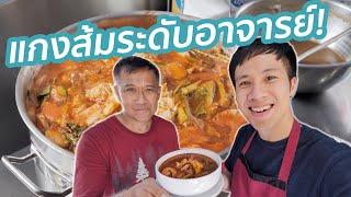 ปรมาจารย์อาหารไทย สอนผมทำแกงส้มที่อร่อยที่สุด!