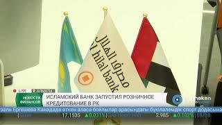 Исламский банк запустил розничное кредитование в РК