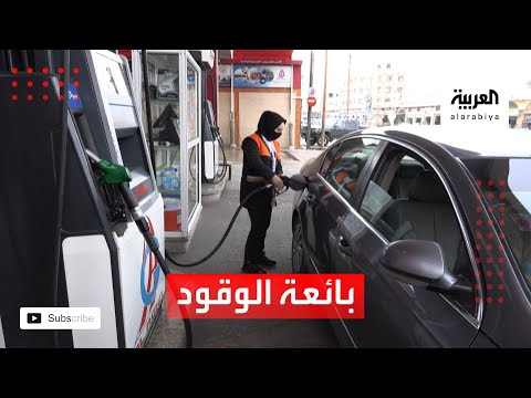 العرب اليوم - شاهد: تعرّفوا إلى أول فلسطينية تعمل في محطة وقود