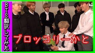 【BTS 日本語字幕】防弾少年団ジミン誕生日おめでとう! ブロッコリーかと思ったよ!笑【バンタン翻訳してみた】