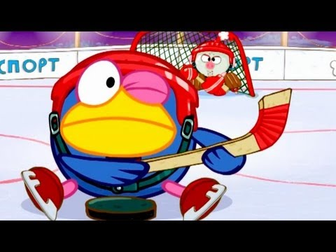Хоккей. Часть 2 - Смешарики 2D   Мультфильмы для детей