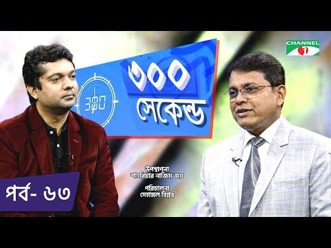 ৩০০ সেকেন্ড | Shahriar Nazim Joy | Habibur Rahman Habib | Celebrity Show | EP 63 | Channel i TV
