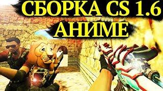 АНИМЕ В CS 1.6 — НОВАЯ СБОРКА CS 1.6 2017 ДЛЯ АНИМЕШНИКОВ