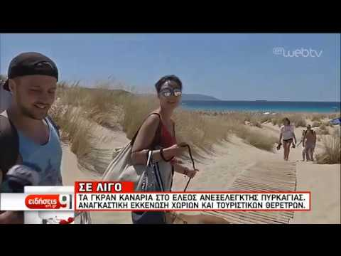 Τις πληγές της μετρά η Ελαφόνησος – Επιστρέφουν επισκέπτες   12/08/2019   ΕΡΤ