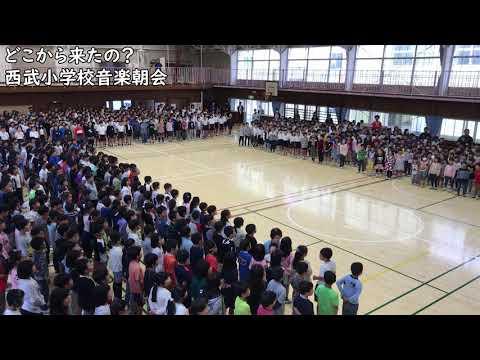 みんなで〜♪どこから来たの? by 西武小学校 児童約700人
