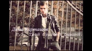 Дима Карташов, P.S. твой будущий бывший