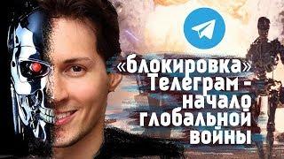 Блокировка Телеграм - начало глобальной войны
