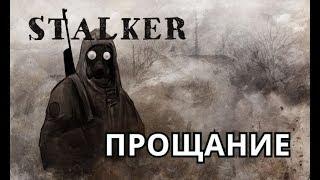 S.T.A.L.K.E.R. - ПРОЩАНИЕ (Аудио версия с музыкальным оформлением) DenisovGames