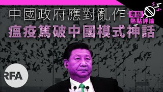 【華府看天下】中國政府應對亂作一團 瘟疫篤破中國模式神話