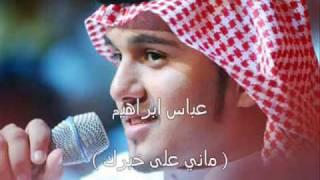اغاني طرب MP3 عباس ابراهيم ماني على خبرك تحميل MP3