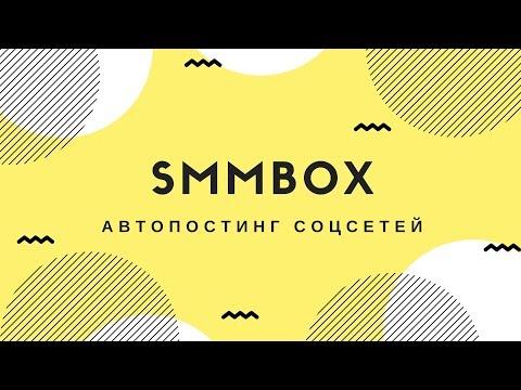 Видеообзор SmmBox