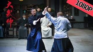 【剧情动作】《大武师 Master》 ——民国硬派动作片 再现武师精神 Full Movie 刘文翰/彭高唱