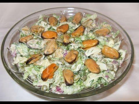 САМЫЙ ПРОСТОЙ и ВКУСНЫЙ салат из МИДИЙ! Как приготовить салат из мидий?!