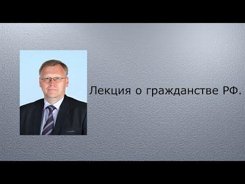 Лекция о гражданстве РФ