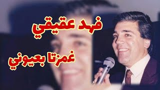 اغاني حصرية غمزتا بعيوني - فهد عقيقي / Ghmazta Bi Ouyouni - Fahed Akiki تحميل MP3
