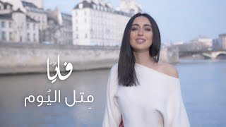 متل اليوم، فايا يونان Metel Elyom [Official Video] Faia Younan تحميل MP3